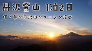丹沢登山1泊2日(ヤビツ峠~塔ノ岳~丹沢山~ユーシン渓谷)