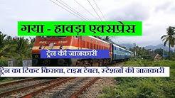 गया - हावड़ा एक्सप्रेस | Gaya To Howrah Train | 13024 Train | Mail Express | Train Information