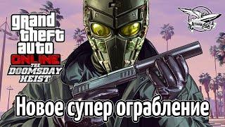 Стрим - GTA 5 Online - Новое ограбление Doomsday Heist - Часть 2