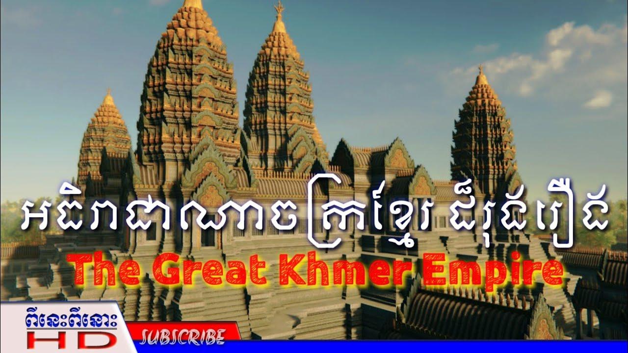 The Great Khmer Empire (Teaser) - YouTube