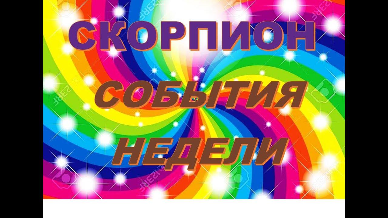 #Гороскоп #Таро #Прогноз СКОРПИОН «ГОРОСКОП» ТОЧНЫЙ ПРОГНОЗ 2.11 ПО 8.11 СОБЫТИЯ КАЖДЫЙ ДЕНЬ НЕДЕЛИ