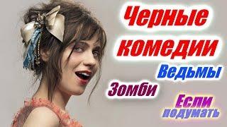 Черные комедии Ведьмы Зомби Мистика Лучшие фильмы The Black Comedy Witches Zombies