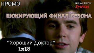 Хороший Доктор 1 сезон 18 серия / The Good Doctor 1x18 / Русское промо