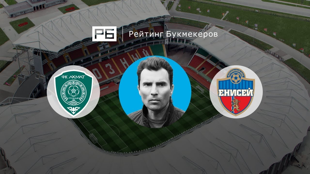 Ростов – Енисей. Прогноз матча РПЛ