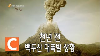 1,000년 전 백두산 대폭발 당시 상황 (Mt. Baekdu had a volcanic eruption a thousand years ago.)