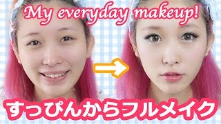 メイクで変身!すっぴんからフルメイクまで全て公開☆My Everyday Makeup Japanese 2014