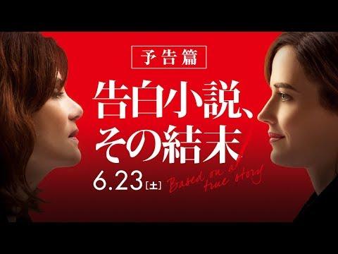 映画『告白小説、その結末』2018.6.23(土)公開 予告編