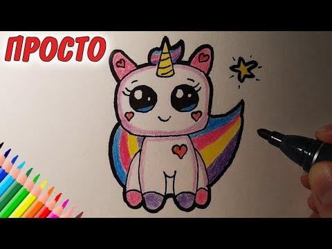 как нарисовать милого единорога рисунки для детей и