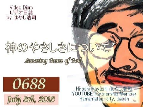 0688B Video Diaryビデオ日誌「上の人たちの限りないやさしさについて」+神の仕事をする喜びby はやし浩司Japan