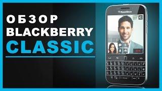 BlackBerry Classic - Обзор Смартфона