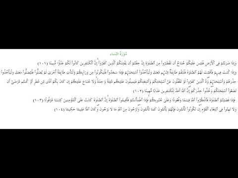 SURAH AN-NISA #AYAT 101-104: 27th May 2020
