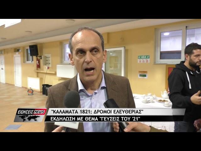 Mesogeios TV - Εκδήλωση με «Γεύσεις του '21»