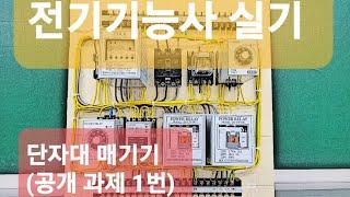 12. 전기 기능사 실기(제어판)_공개과제1번