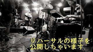リハーサルの様子を公開しちゃいます。 アーティスト:佐藤大樹 「まだ見ぬ僕らの日々」 #佐藤大樹 #まだ見ぬ僕らの日々 #KAZU #ドラム #ドラマー...