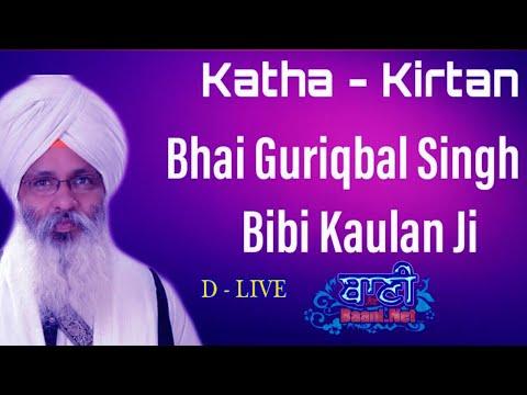 D-Live-Bhai-Guriqbal-Singh-Ji-Bibi-Kaulan-Ji-From-Amritsar-Punjab-5-June-2021
