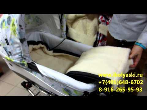 конверт в коляску для новорожденного, конверт Ecobaby на овечьей шерсти и шерсти альпака