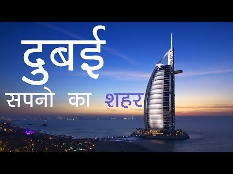 दुबई - सपनो