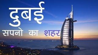 दुबई - सपनो का शहर (दुबई जाने से पहले ये वीडियो जरूर देखे)