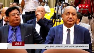 انعقاد الجلسة الأولى لمجلس النواب منذ الإنقلاب بحضور رسمي   | تقرير يمن شباب
