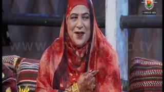مسبّع ( صاصيتلي ما فطن وحكيتلي ما طاع )  عائشة بنت عبدالله المزروقية / أماسي ,,  تلفزيون سلطنة عُمان
