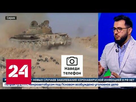 Будет ли Турция выполнять сочинские соглашения: мнения экспертов - Россия 24