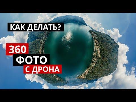 360 фото с дрона. Простой способ сделать VR фото.