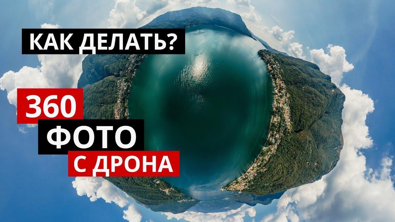Как сделать 360 фото 856