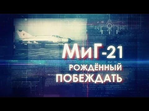 Легендарные самолеты. МиГ-21.