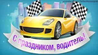 ZOOBE зайка Поздравление С Днём Автомобилиста !