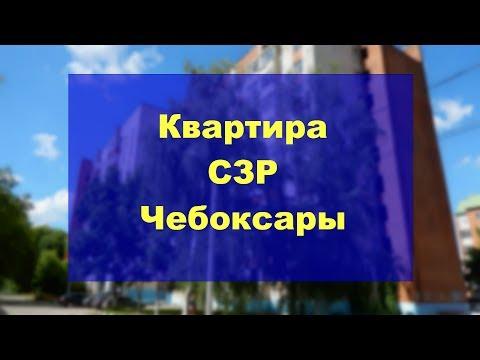 1 квартиры в Чебоксарах | Недорогие однокомнатные квартиры в Чебоксарах. Квартиры Красина Чебоксары