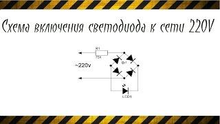 Как подключить светодиод к сети 220 вольт.(Канал DIMA: https://www.youtube.com/channel/UC0yl50W7qzzuPrd-oFhmdcg В этом видео я расскажу и покажу как подключать светодиод к сети..., 2016-06-21T15:18:24.000Z)