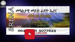 Wednesday 26 June 2019 Daily Program