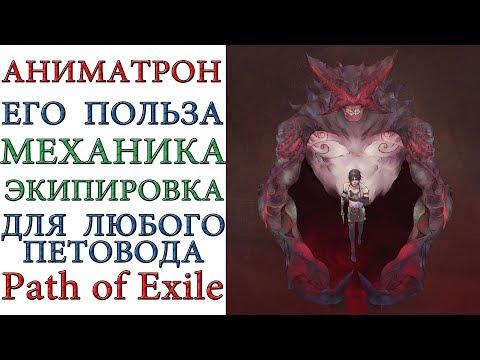 Path Of Exile: Аниматрон, его экипировка и его польза для любого петовода