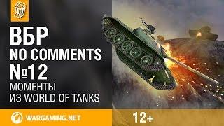 ВБР: No Comments #12. Смешные моменты World of Tanks