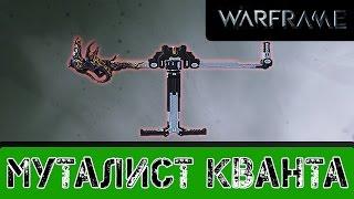 warframe - Муталист Кванта: Обзор / Гайд / Билд / Как получить