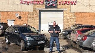 lexus RX330 за 650 тысяч рублей - Что осталось от авто за 14 лет