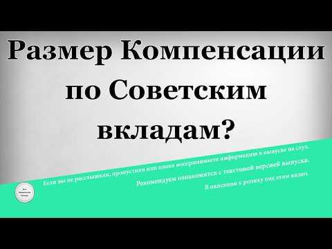 Размер Компенсации по Советским вкладам