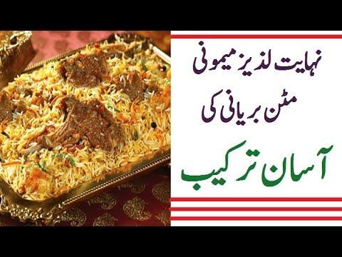 Memoni Mutton Biryani Recipe Easy Home Cooking Recipes Youtube