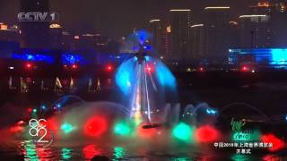 """Mobile Fountains"",  Shanghai Expo..."
