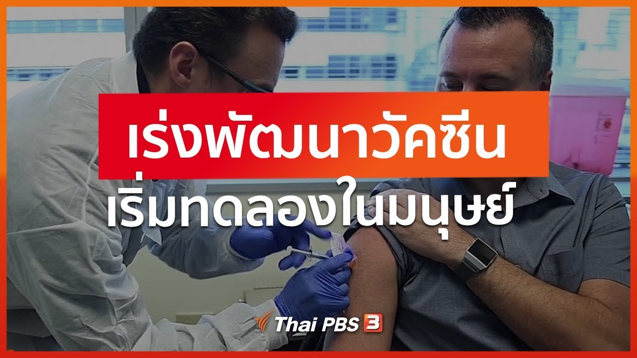 สหรัฐฯ-ยุโรป-จีน เร่งพัฒนาวัคซีน เริ่มทดลองในมนุษย์ แต่อาจใช้เวลาอย่างต่ำ 1ปี (21 มี.ค. 63)