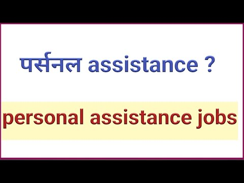 Personal Assistant Description In Hindi