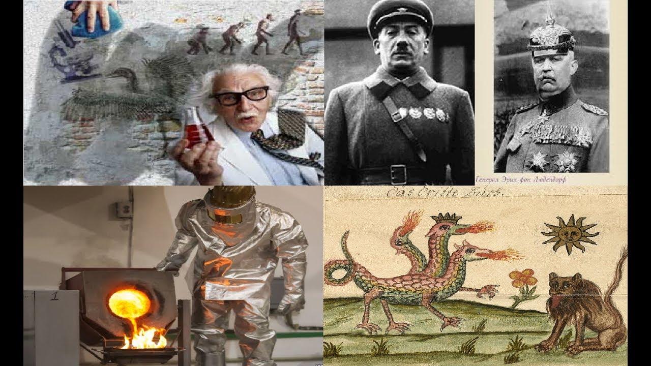Алхимики НКВД и философский камень - YouTube