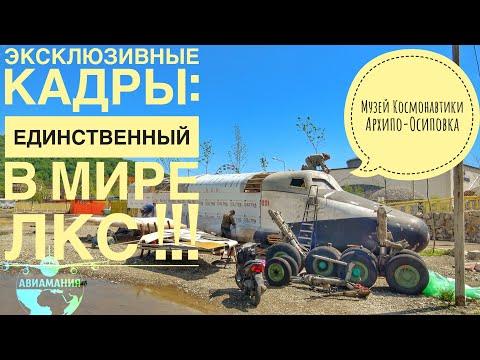 Архипо Осиповка Музей Космонавтики   2019   Экскурсия и эксклюзив по воссозданию ЛКС   #Авиамания