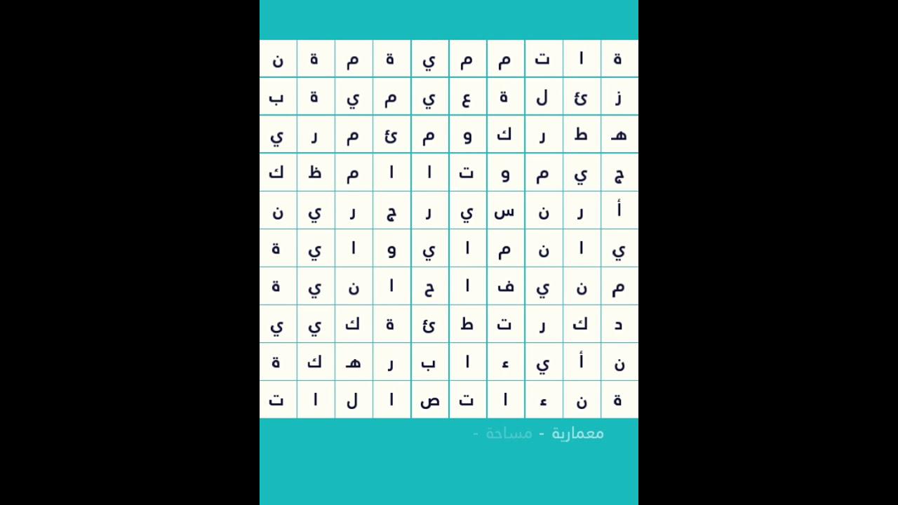 حل المرحلة 97 مجالات الهندسة من كلمة السر 2 من مجالات الهندسة مكونة من 9 حروف