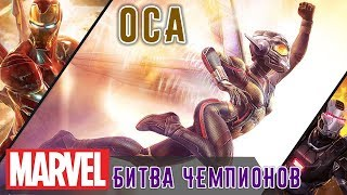Marvel: Битва Чемпионов - Оса (ios) #95