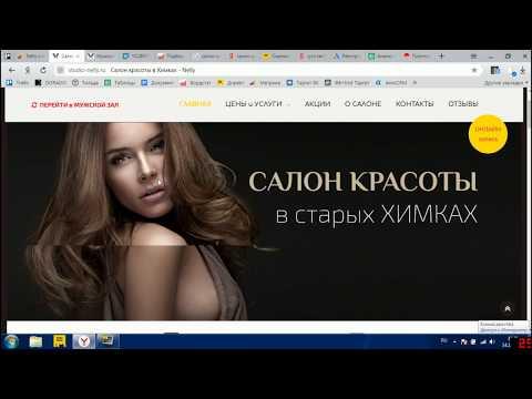 Салон красоты. Аудит сайта и рекламы салона красоты. Анализ маркетинга.