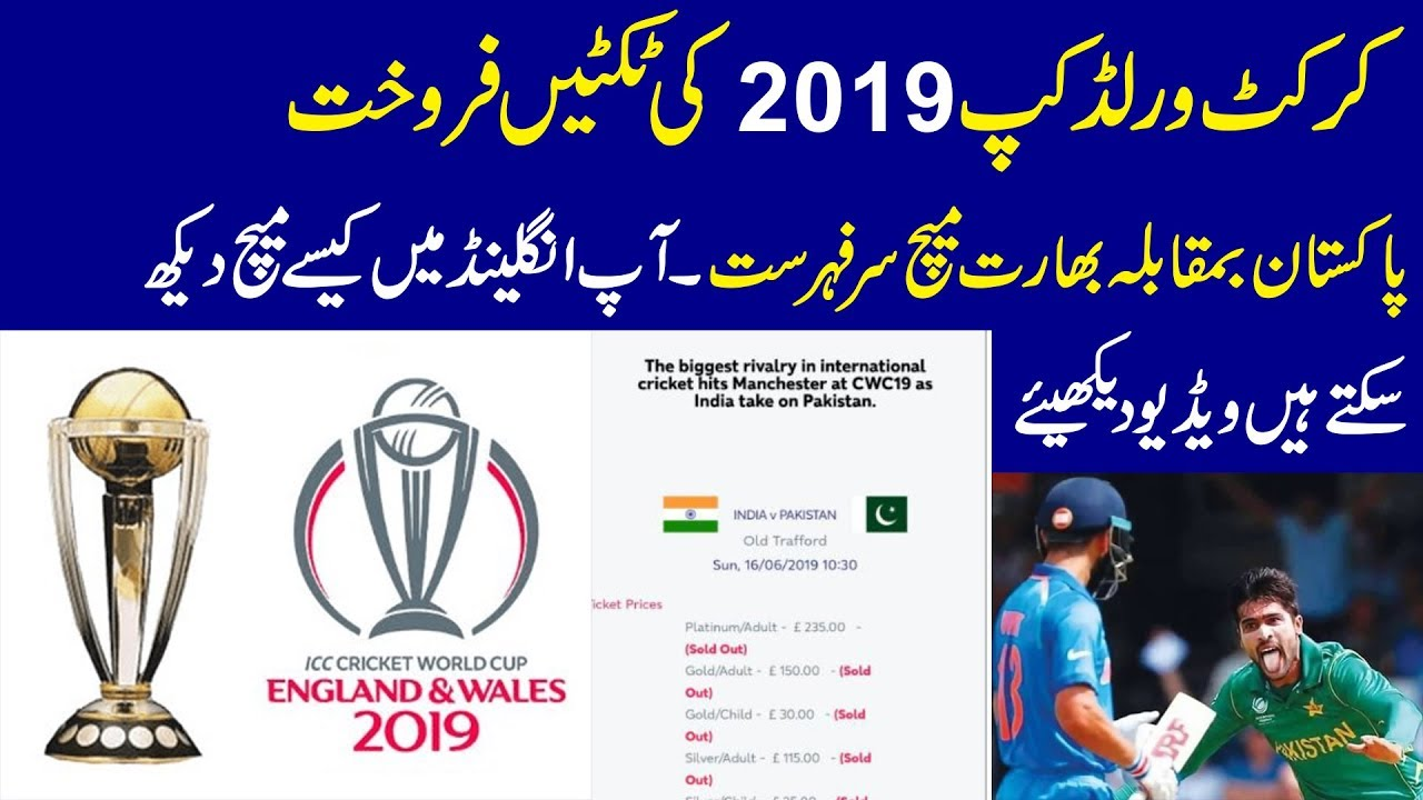 How To Get Ticket And See The Cricket World Cup 2019 Matches In England Wales