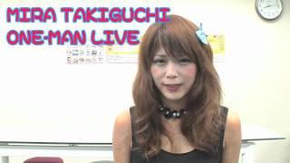 滝口ミラの「お一人様ライブ」が8月25日に行われます!! 会場は大阪...