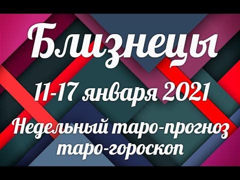 ♊БЛИЗНЕЦЫ🎄11-17 января 2021/Таро-прогноз/Таро-Гороскоп Близнецы/Taro_Horoscope Géminis/ Winter 2021.