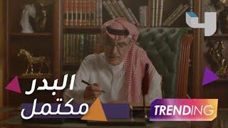 مفاجآت حفل تكريم الأمير الشاعر بدر بن عبد المحسن الليلة